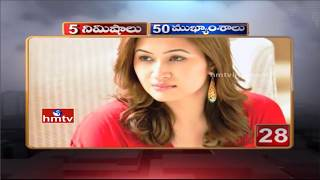Nara Lokesh Meets IT Minister   Nandamuri Kalyan Ram Meets Talasani   50 Headlines in 5 Minutes HMTV