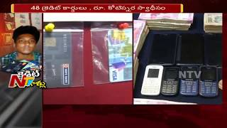 Task Force Police Arrested Fake Credit Card Cheaters || Seized 1.5 Crores