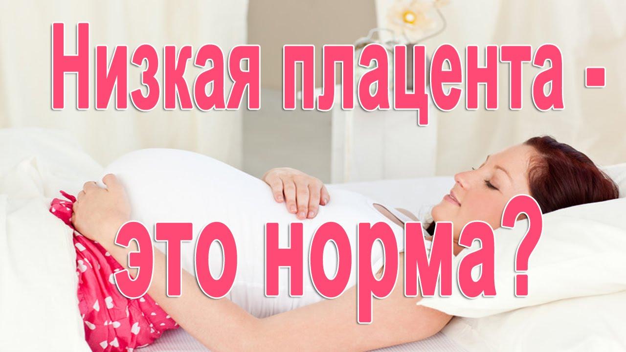 Низкая плацентация при беременности 26 неделя