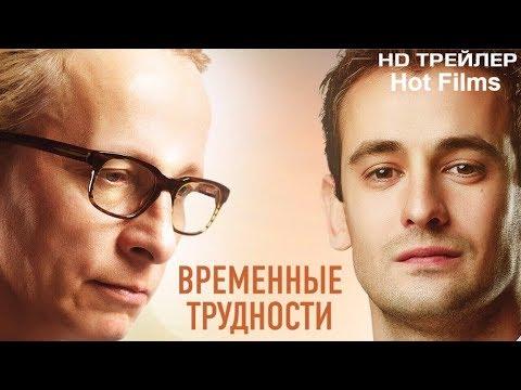 Временные трудности — Трейлер ,Фильм 2018, ( русские фильмы, новые фильмы 2018)