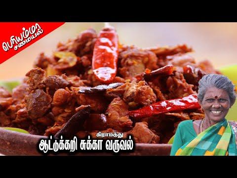 ஆட்டுக் கறி சுக்கா வருவல் |  Village Style Mutton Chukka Varuval | Village Cooking