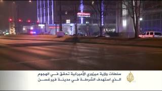 هجوم يستهدف الشرطة في مدينة فيرغسن الأميركية
