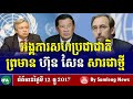 Cambodia Hot News, Khmer radio news, RFA Khmer News, 12 December 2017, Morning News