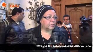 يقين  | عائشة عبد الهادي : حدث اجرامي من مرتزقة استعانت بهم الدول المعادية