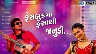 Facebook Ma Fashani Janudi | New Guarati DJ Song 2016 | FACEBOOK Song | Shailesh Barot | FULL Audio