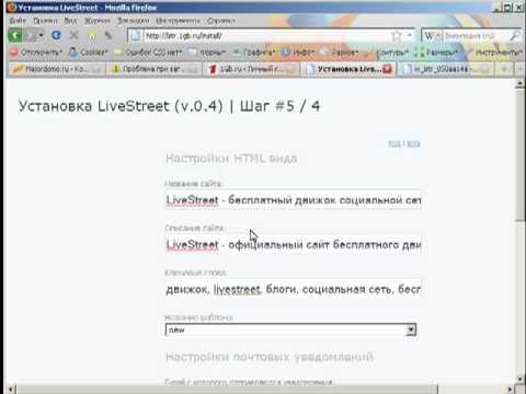Установка LiveStreet за две минуты.