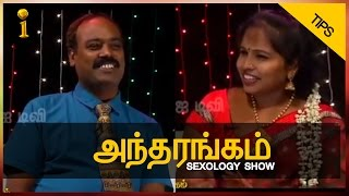 Health Education - Best Health Solutions | I Antharangam  || Interactive TV