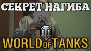 Секрет нагиба в World of Tanks.
