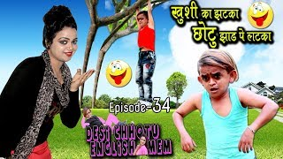 """ख़ुशी का झटका छोटू झाड़ पे लटका """"Desi Chhotu English Mem """"Part 34"""""""
