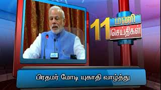 18TH MAR 11AM MANI NEWS