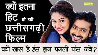MITH MITH LAGE | Hans Jhan Pagli Fas Jabe I Critics I Mann Qureshi I Chhattisgarhi Movie