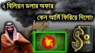 কেন আর্মি সউদির ২ বিলিয়ন ডলার ফিরিয়ে দিলো? Bangladesh Armed Forces Refused $2b Saudi Offer