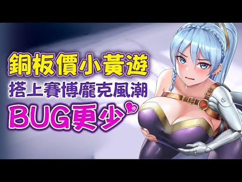 台灣-電玩宅速配-20201214 1/2 搶搭賽博龐克風格!銅板價小黃遊極度好評發售中