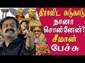seeman speech திராவிட சுடுகாடு .. நானா சொன்னேன் ? seeman comedy, seeman latest speech seeman tamil