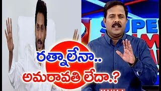 What Will Be The  Situation Of Amaravati In Jagan Governmment ?  | SuperPrimeTime