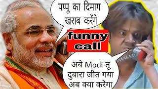 Modi vs Rajpal Yadav Election Funny Call Dubbing video in (हरयाणवी) | Election Result | Exit Poll