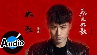 張杰 Jason Zhang - 如歌(官方歌詞版)- 電視劇《烈火如歌》主題曲