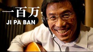 一百万 Ji Pa Ban
