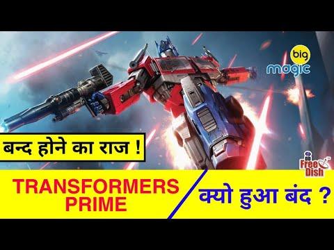 Transformers Prime Cartoon Show क्यो हुआ बन्द जानिए एक अनोखा राज | Show Off On Big Magic New Update
