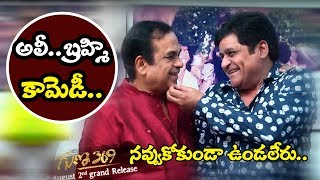 Ali And Brahmanandam Funny in Guna 369 2 nd song Launch | Ali - Brahmanandam Comedy Comedy