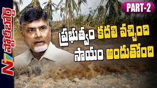 సిక్కోలు దుఃఖం తీరేదెలా ? | Governemnt Failure in Taking Preventive Measures | Story Board 02 | NTV