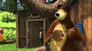 Маша и Медведь - День варенья (Смотри, как я могу - хоп!)