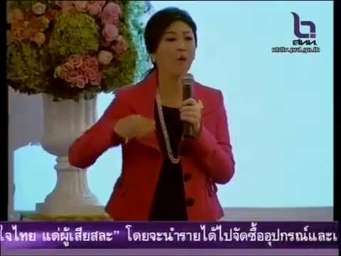Vision วิสัยทัศน์.. Yingluck Shinawatra