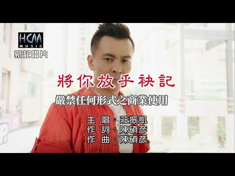 莊振凱-將你放乎袂記【KTV導唱字幕】1080p HD