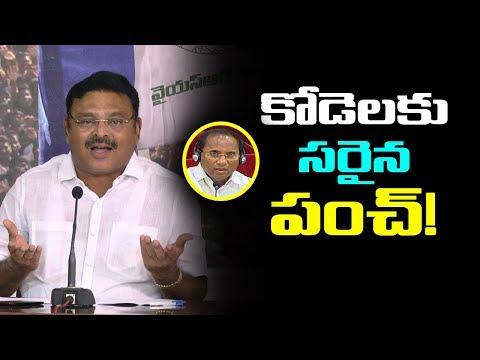 YCP Ambati Rambabu CRITICIZE AP Speaker Kodela Siva Prasad Rao | YSRCP VS TDP | AP Political News
