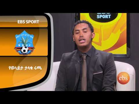 Ebs Sport : Coverage On Ethiopian Premier League
