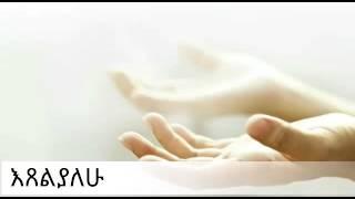 Getayawkal and Bruktawit - Etseleyalehu - AmelkoTube.com