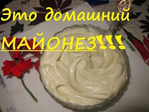 супер вкусный домашний МАЙОНЕЗ!!! (Super delicious homemade mayonnaise !!!)