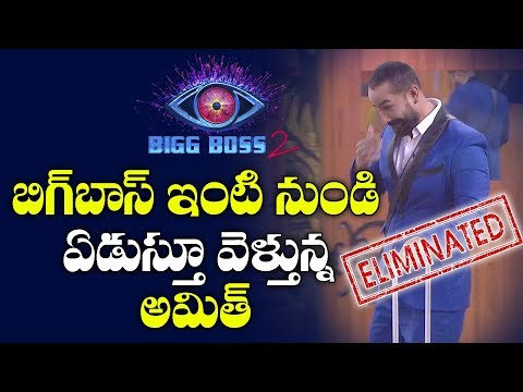 Amit Elimination From Bigg Boss 2 Telugu | Telugu Bigg Boss 2 Elimination | Y5 tv |