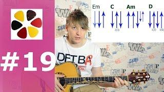 Обучение, уроки игры на гитаре для начинающих с нуля (19 урок) ДДТ-Что нам ветер/ разбор
