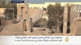 مواجهات بين مقاتلي مجلس شورى ثوار بنغازي وقوات حفتر