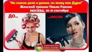 ЖЕНСКОЕ МНЕНИЕ О ТРЕНИНГАХ ПАVЛА Р., женский психолог. Уход за волосами