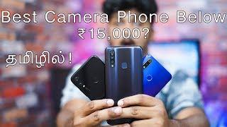 Vivo Z1 Pro Vs Redmi Note 7 Pro Vs Realme 3 Pro Blind Camera test in Tamil!