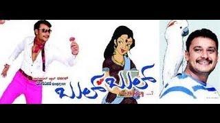 Bulbul - BulBul Kannada 2013 Official Trailer HD 720p