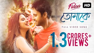 Tomake (তোমাকে) | Fidaa | Full Video Song | Yash | Sanjana | Arindom | Nikhita | Pathikrit | SVF