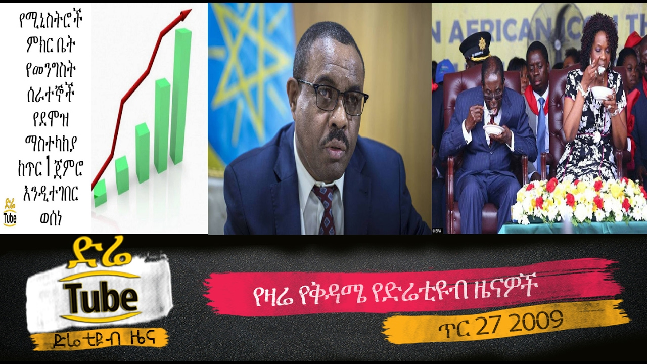Ethiopia - The Latest Ethiopian News From DireTube Feb 4 2017