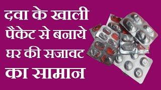 Best Out Of Waste Medicine Wrapper Craft | Reuse Waste Medicine Wrapper | Medicine Wrapper Craft