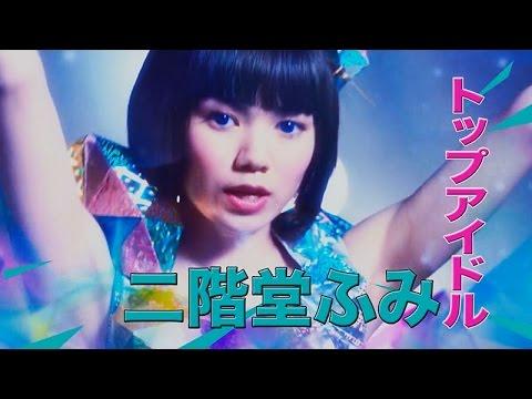"""映画「日々ロック」予告編 二階堂ふみが""""凶暴""""トップアイドルを熱演!"""