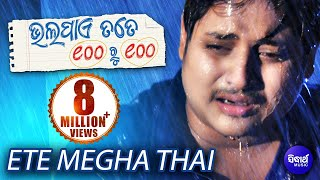 download songs ETE MEGHA THAI | Sad Film Song I BHALA PAYE TATE SAHE RU SAHE I Sarthak Music video