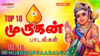 Top 10 Murugan Songs | Tamil Devotional | Kavadi Songs | Mahanadhi Shobana,TMS ,Veeramanidasan |