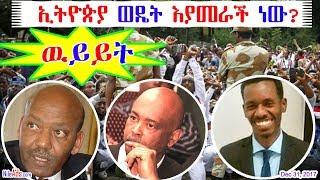 Ethiopia: [ዉይይት] የኢትዮጵያ ወዴት እያመራች ነው? - Ethiopian Political Way - DW