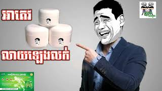 Product salesman funny story by The Troll Cambodia