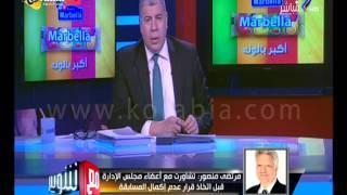 شاهد.. مرتضى منصور: سارحل عن نادى الزمالك فى هذه الحالة