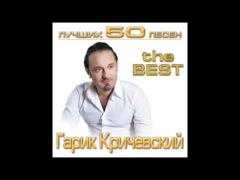Гарик Кричевский - Первая любовь