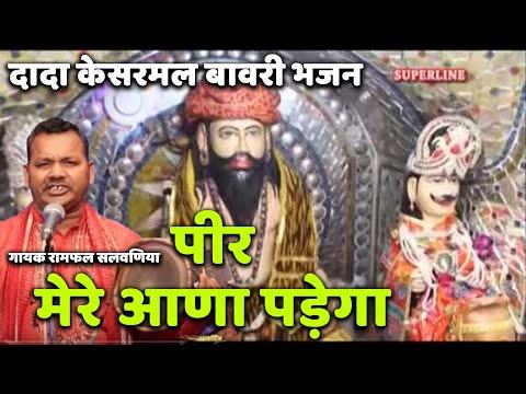 Kesarmal Bawri Bhajan Peer Mere Ana Pade Ga video