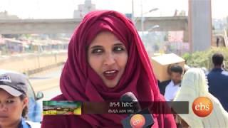 Semonun Addis: Coverage on Air Pollution in Addis/የአየር ብክለት በአዲስ አበባ